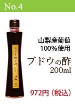 山梨県産100%ブドウの酢