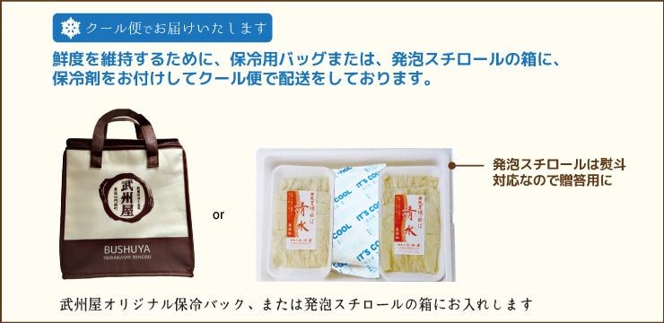 保冷バックまたは、発泡スチロールの箱にお詰めし、保冷剤を入れています