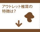 武州屋・干し椎茸の特徴は?