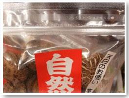 武州屋の椎茸は原木栽培です