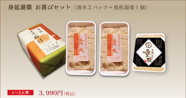 身延湯葉 お喜びセット(清水2パック+天月1個)