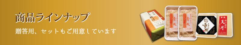 武州屋の生湯葉 商品ラインナップ